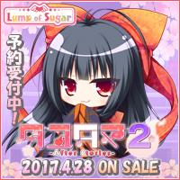 『タユタマ2-After Stories-』2017年4月28日発売!